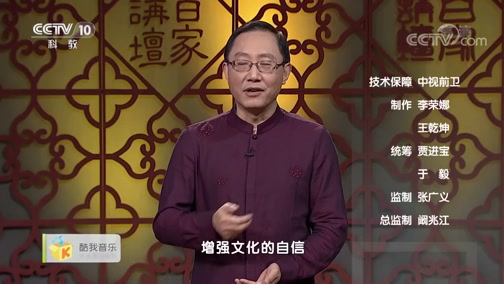 《百家讲坛》 20200317 爱上语文 10 文字背后见人心