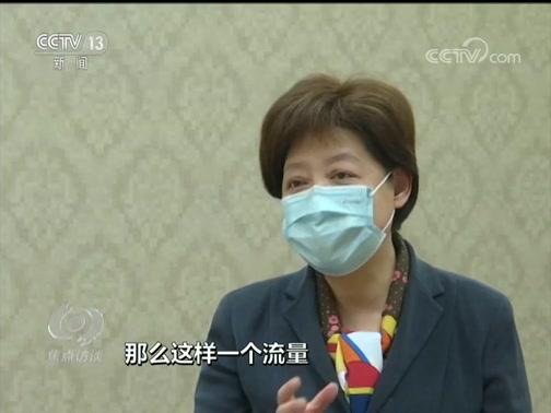 《焦点访谈》 20200318 北京:构筑防疫人民防线
