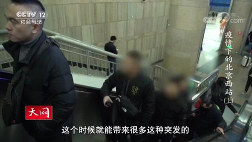 《天网》 20200323 派出所的故事 疫情下的北京西站(上)
