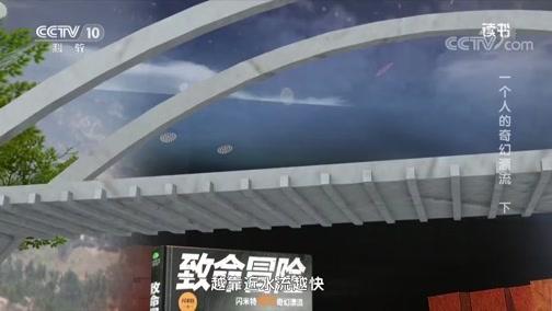 《读书》 20200324 闪米特 《致命冒险:闪米特黄河奇幻漂流》 一个人的奇幻漂流(下)