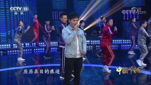 《中国节拍》 20200325 16:28