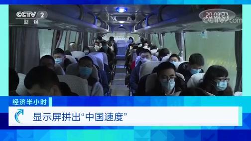 """《经济半小时》 20200325 显示屏拼出""""中国速度"""""""