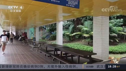 《中国新闻》 20200325 18:00