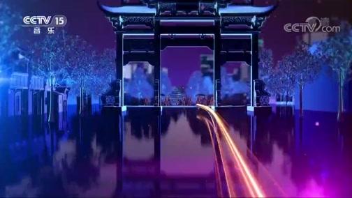 《中国节拍》 20200328 13:50