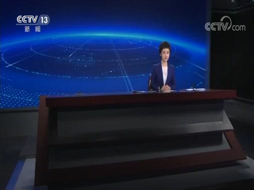 《新闻直播间》 20200328 03:00