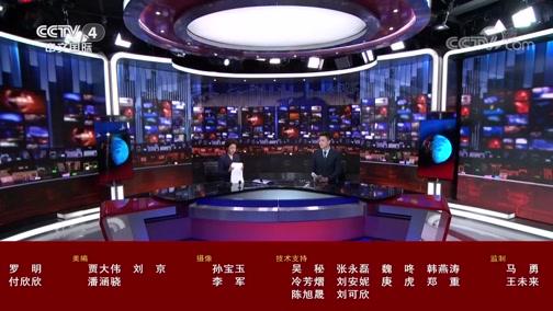 《中国新闻》 20200329 12:00