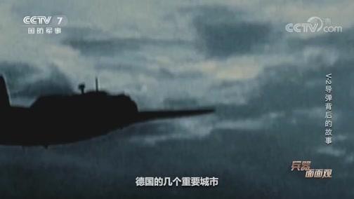 《兵器面面观》 20200330 V-2导弹背后的故事