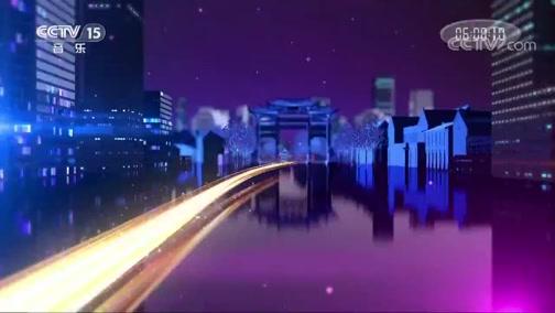 《中国节拍》 20200330