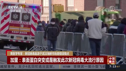 《中国新闻》 20200330 07:00