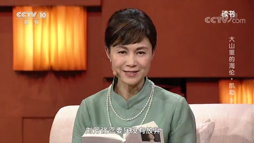 《读书》 20200401 李柯勇 《中国大山里的海伦·凯勒》 大山里的海伦·凯勒3