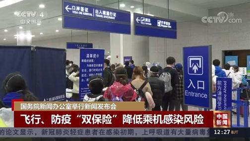 《中国新闻》 20200402 12:00