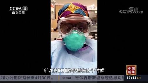 《中国新闻》 20200402 19:00