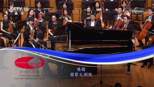 """《CCTV音乐厅》 20200401 """"漫步经典""""系列音乐会(25) 华彩乐章 国家大剧院管弦乐团音乐会(三)"""