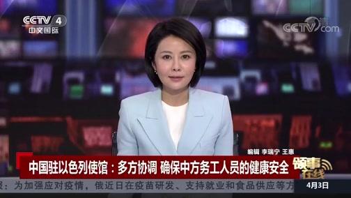 《中国新闻》 20200403 12:00