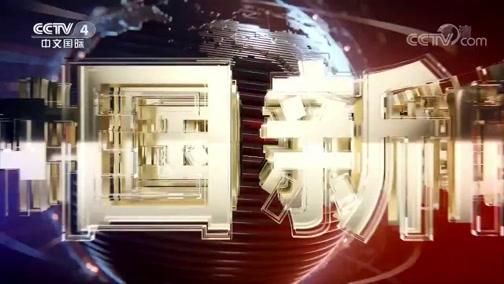 《中国新闻》 20200403 19:00