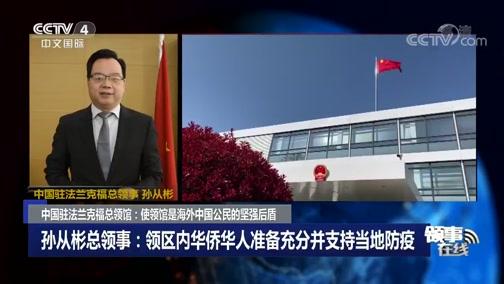 《中国新闻》 20200404 12:00
