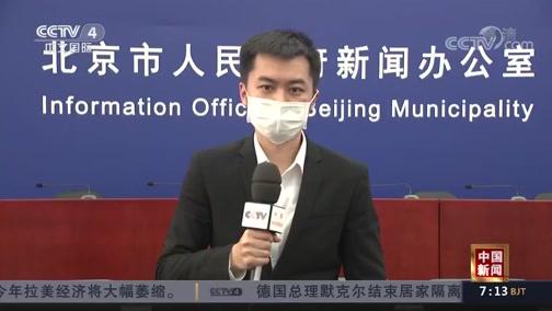 《中国新闻》 20200405 07:00