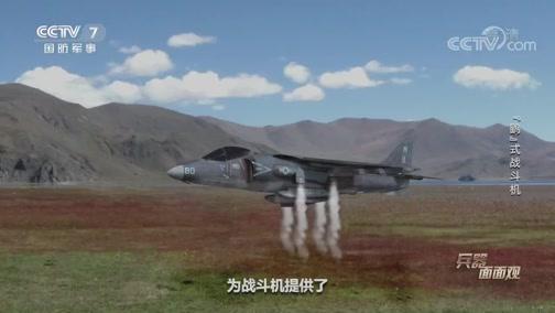 """《兵器面面观》 20200406 """"鹞""""式战斗机"""