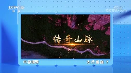 《地理·中国》 20200406 太行巍巍 7