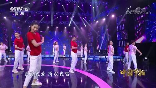 《中国节拍》 20200406