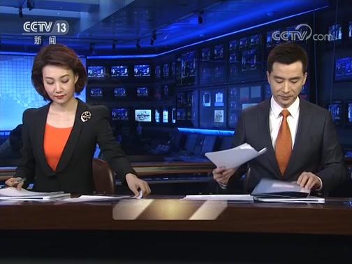 《新闻联播》 20200407 19:00