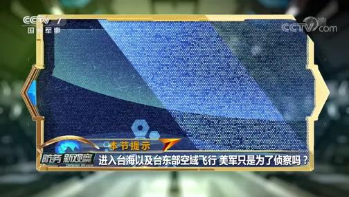 《防务新观察》 20200407 第一岛链拉响警报 美军两栖舰载F-35趁乱闯南海