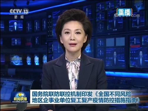 《新闻联播》 20200409 21:00