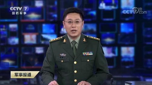 《军事报道》 20200408