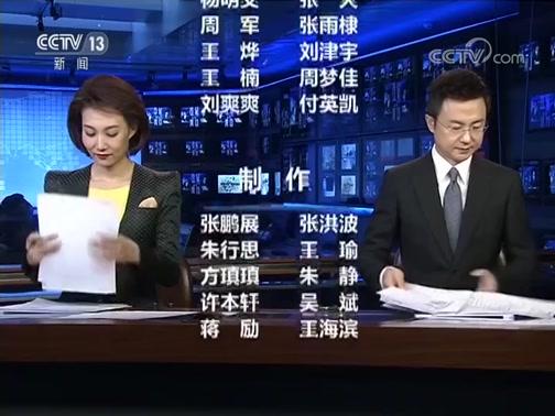 《新闻联播》 20200410 21:00