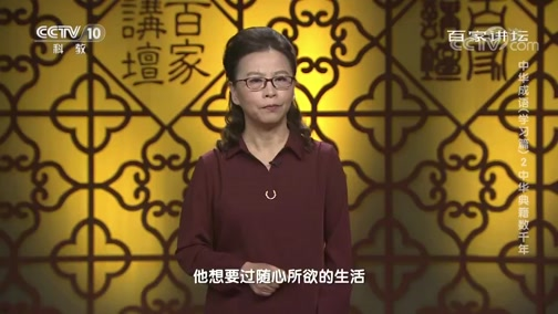 《百家讲坛》 20200410 中华成语(学习篇) 2 中华典籍数千年