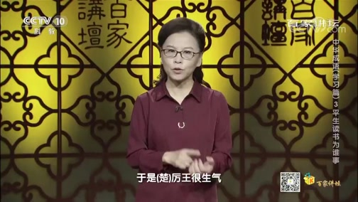 《百家讲坛》 20200411 中华成语(学习篇) 3 平生读书为谁事