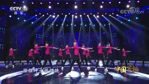 《中国节拍》 20200413