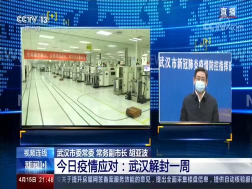 《新闻1+1》 20200415 今日疫情应对:武汉解封一周