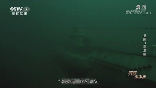《兵器面面观》 20200416 德国U型潜艇