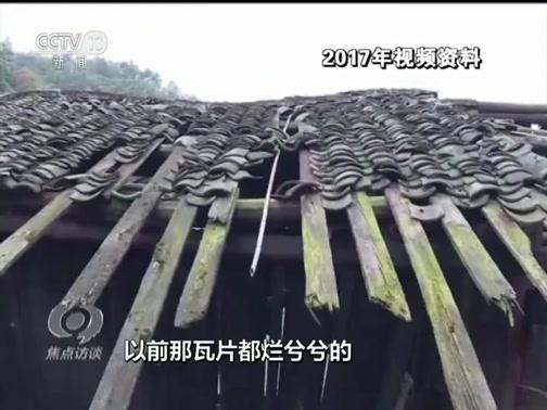 """《焦点访谈》 20200416 重庆:攻坚""""两不愁三保障"""""""