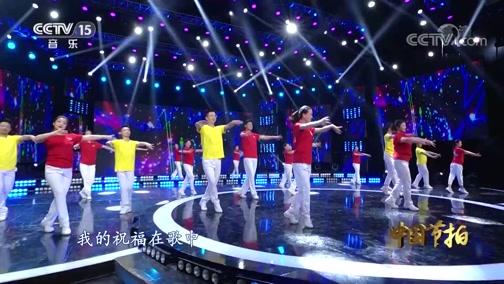 《中国节拍》 20200417