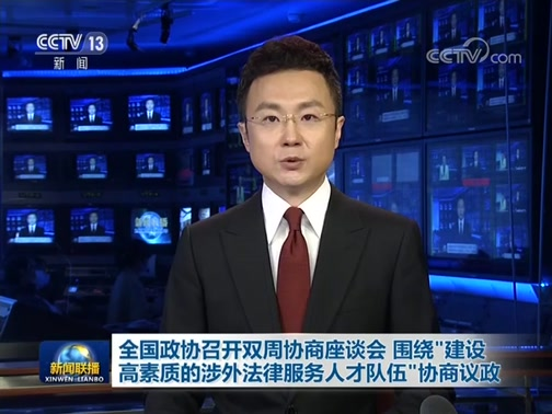 《新闻联播》 20200417 19:00