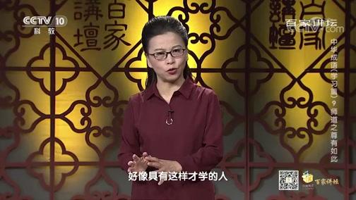 《百家讲坛》 20200417 中华成语(学习篇) 9 师道之尊有如此