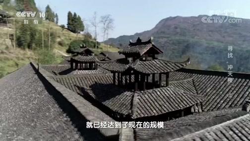 """《地理·中国》 20200418 寻找""""冲天楼"""" 上"""