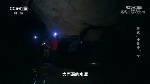 """《地理·中国》 20200419 寻找""""冲天楼"""" 下"""