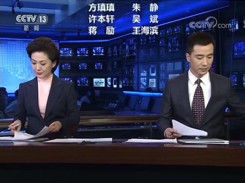 《新闻联播》 20200420 21:00