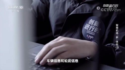 """《创新进行时》 20200420 智慧机场""""新""""体验(三)"""
