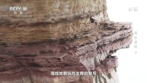 《地理·中国》 20200421 奇水谜岛 2