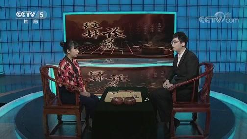 [棋牌乐]20200421 农心杯擂台赛:杨鼎新VS金志锡