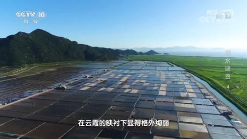 《地理·中国》 20200423 奇水谜岛 4