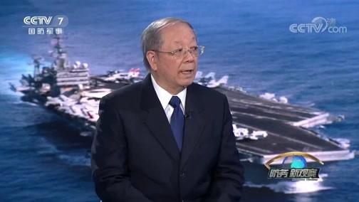 《防务新观察》 20200424 美40艘军舰染病 航母或被削减 俄军控谈判亮底牌美是否接招?