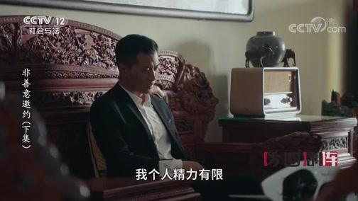 《方圆剧阵》 20200424 非善意邀约(下集)