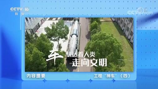 """《创新进行时》 20200424 工程""""神车""""(四)"""