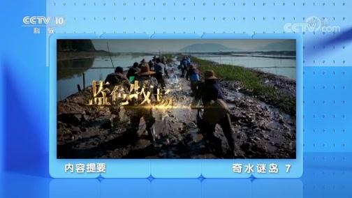 《地理·中国》 20200426 奇水谜岛 7