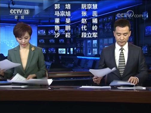 《新闻联播》 20200426 21:00